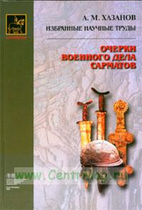 Очерки военного дела сарматов (издание 2-е, исправленное и дополненное)