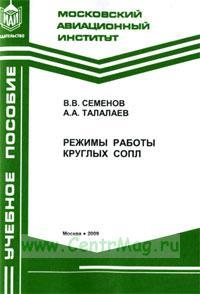 Режимы работы круглых сопл: Учебное пособие к лабораторным работам.