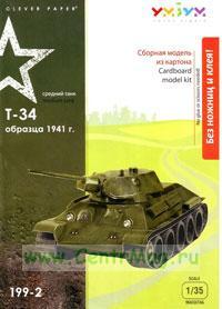 Средний танк Т-34 образца 1941 г. (модель-копия 1/35). Конструктор из картона для детей