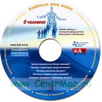 CD О человеке
