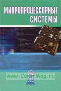 Микропроцессорные системы