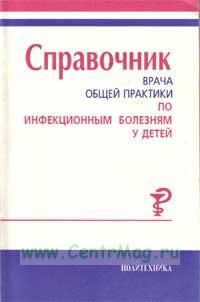 Справочник врача общей практики по инфекционным болезням у детей