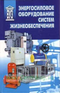 Энергосиловое оборудование систем жизнеобеспечения