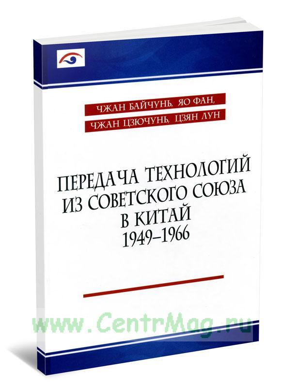 Передача технологий из Советского Союза в Китай 1949-1966