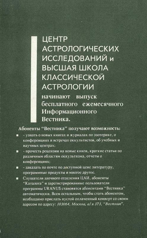 Прогрессии, дирекции & ректификация