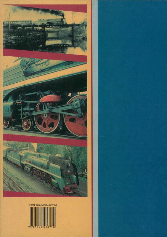Паровоз серии П36 типа 2-4-2. Последний отечественный пассажирский