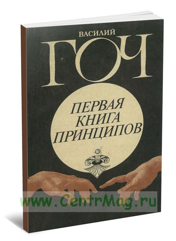 Первая книга принципов