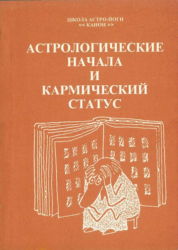 Астрологические начала и кармический статус