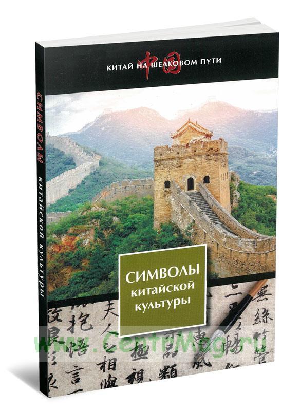 Символы китайской культуры. Очерки