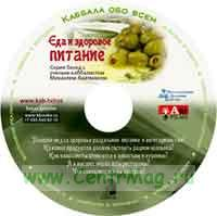 CD Еда и здоровое питание