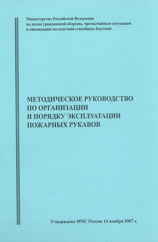 Методическое руководство по организации и порядку эксплуатации пожарных рукавов