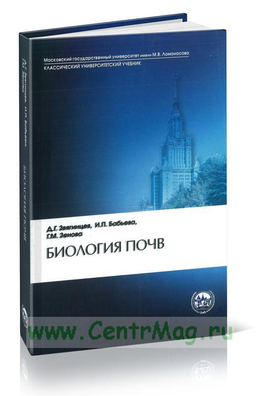 Биология почв (3-е издание, исправленное и дополненное)