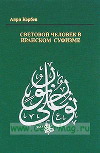 Световой человек в иранском суфизме