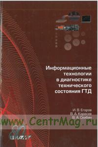 Информационные технологии в диагностике технического состояния ГТД