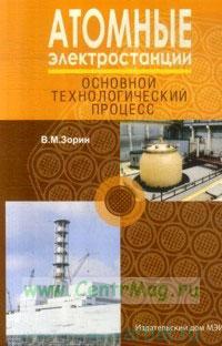 Атомные электростанции. Основной технологический процесс: учебное пособие