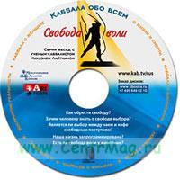 CD Свобода воли