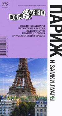 Париж и замки Луары. Путеводитель (2-е издание)