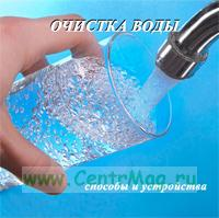 CD Очистка воды: Способы и устройства