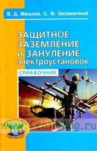 Защитное заземление и защитное зануление электроустановок
