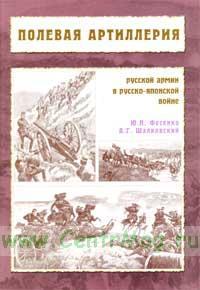 Полевая артиллерия русской армии в Русско-японской войне