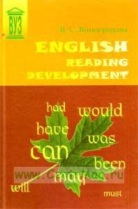 English reading Development (новое издание)