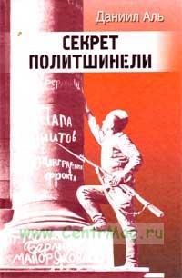 Секрет политшинели: Повести и рассказы о защитниках Ленинграда