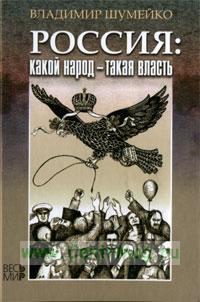 Россия: какой народ - такая власть