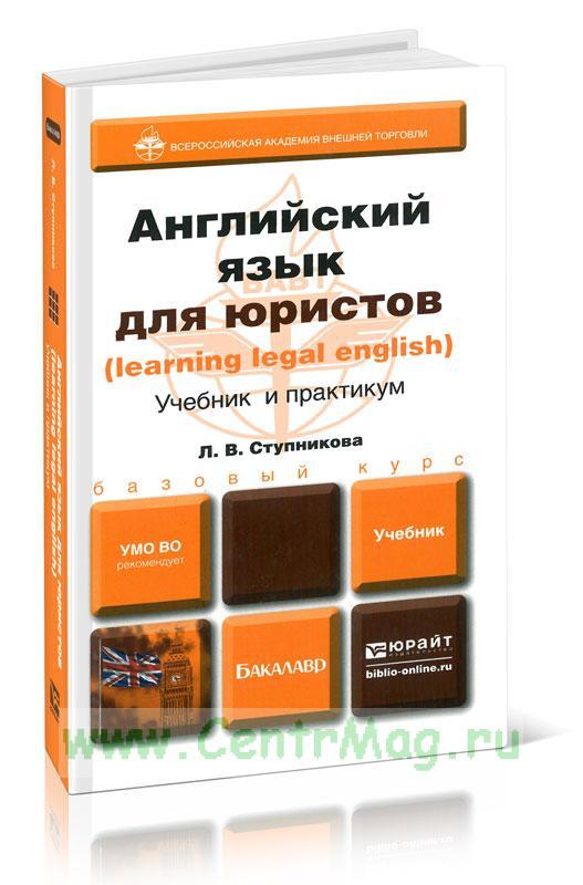 Английский язык для юристов (learning legal english)