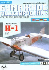 Истребитель И-1. СССР 1923 г. Бумажная модель (масштаб 1:33) (Серия