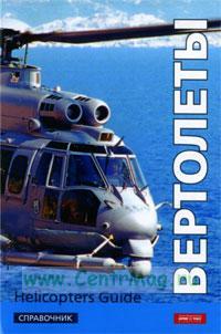 Вертолеты. Справочние. Helicopters Guide