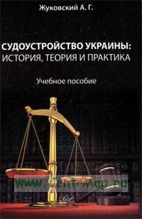 Судоустройство Украины: история, теория и практика. Учебное пособие