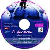 CD О времени