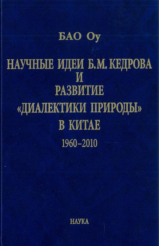 Научные идеи Б.М. Кедрова и развитие «диалектики природы» в Китае: 1960-2010