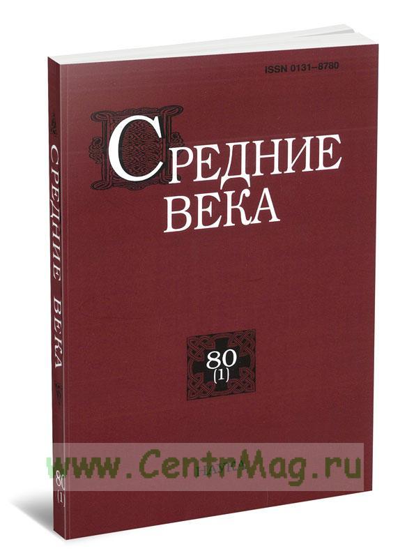 Средние века. Выпуск 80 (1)
