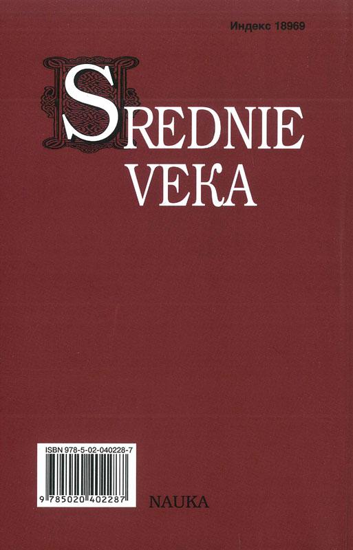 Средние века. Выпуск 80 (2)