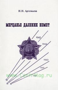 Мерцанье далеких комет
