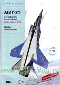 Истребитель-перехватчик МИГ-31 (модель-копия 1/72). Конструктор из картона для детей