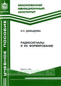 Радиосигналы и их формирование: Учебное пособие