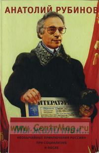 Мы жили так... Необычайные приключения россиян при социализме и после
