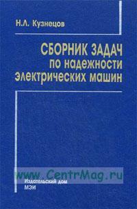 Сборник задач по надежности электрических машин: учебное пособие