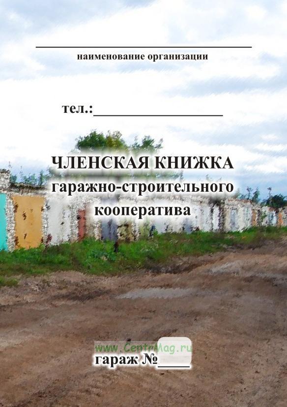 Членская книжка гаражно-строительного кооператива А5