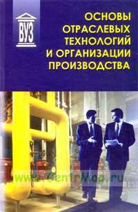 Основы отраслевых технологий и организации производства
