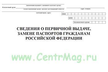 Сведения о первичной выдаче, замене паспортов гражданам российской Федерации