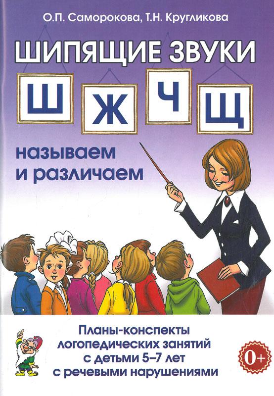 Шипящие звуки Ш, Ж, Ч, Щ: называем и различаем. Планы-конспекты занятий с детьми 5-7 лет с речевым нарушением