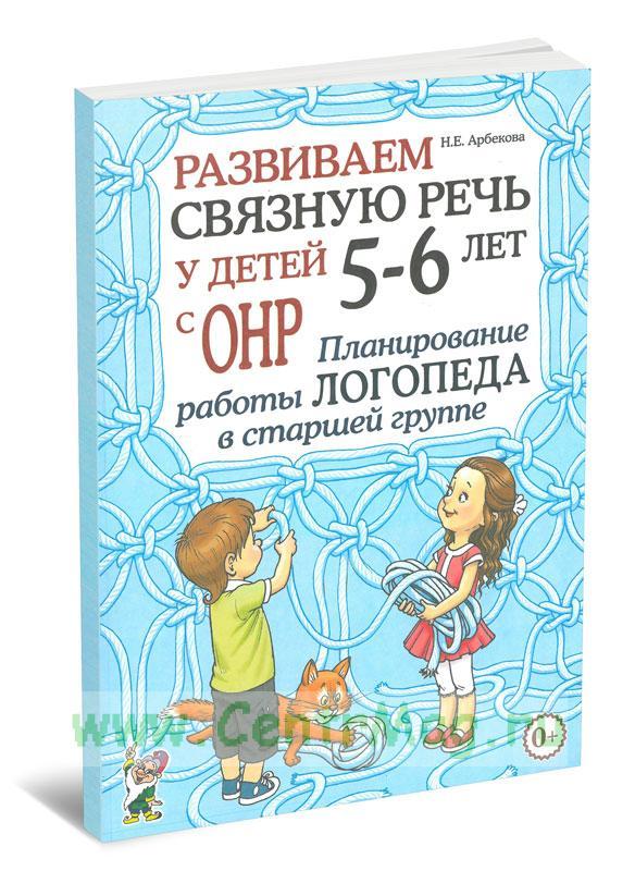 Днем рождению, опорные картинки арбекова 4-5 лет
