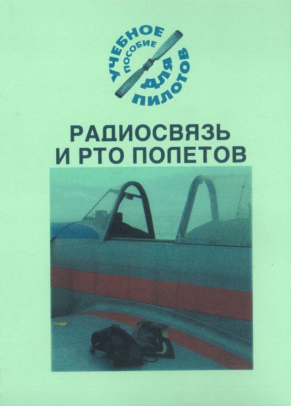 Радиосвязь и РТО полетов. Подборка материалов по темам