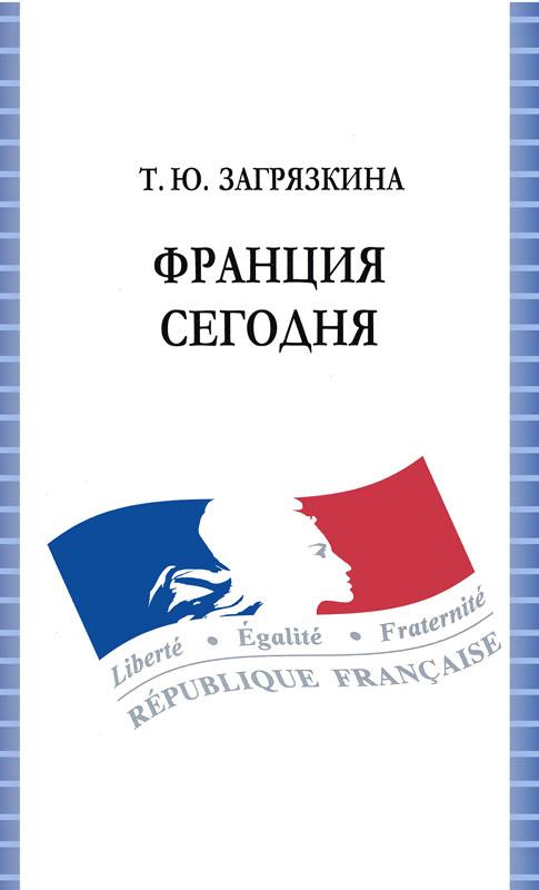 Франция сегодня: Учебное пособие (7-е издание, исправленное и дополненное)