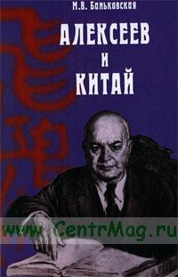 Василий Михайлович Алексеев и Китай. Книга об отце