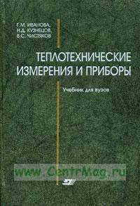 Теплотехнические измерения и приборы: Учебник для вузов, (3-е издание, стереотипное)