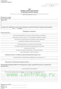 Акт пожарно-технической комиссии по проверке причины пожара